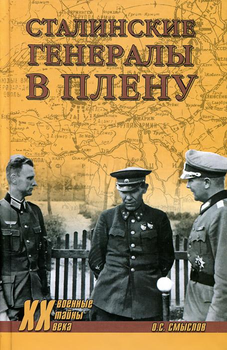 Сталинские генералы в плену ( 978-5-4444-2095-9 )