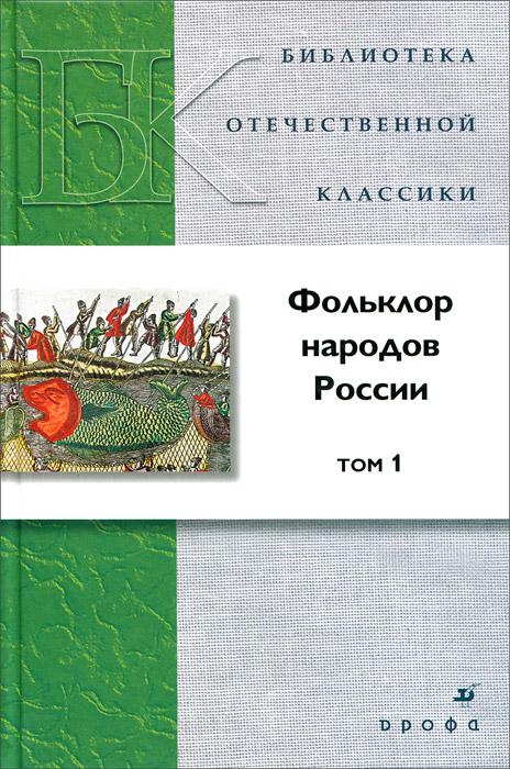 Фольклор народов России. В 2 томах. Том 1 ( 978-5-358-13667-0 )
