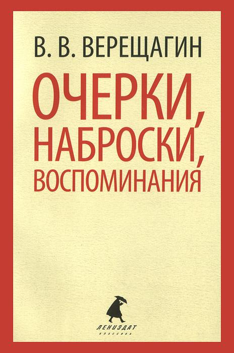 В. В. Верещагин. Очерки, наброски, воспоминания ( 978-5-4453-0242-1 )