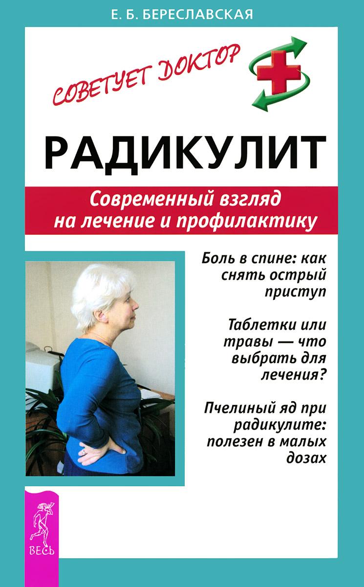 Радикулит. Современный взгляд на лечение и профилактику ( 5-9573-0666-5 )