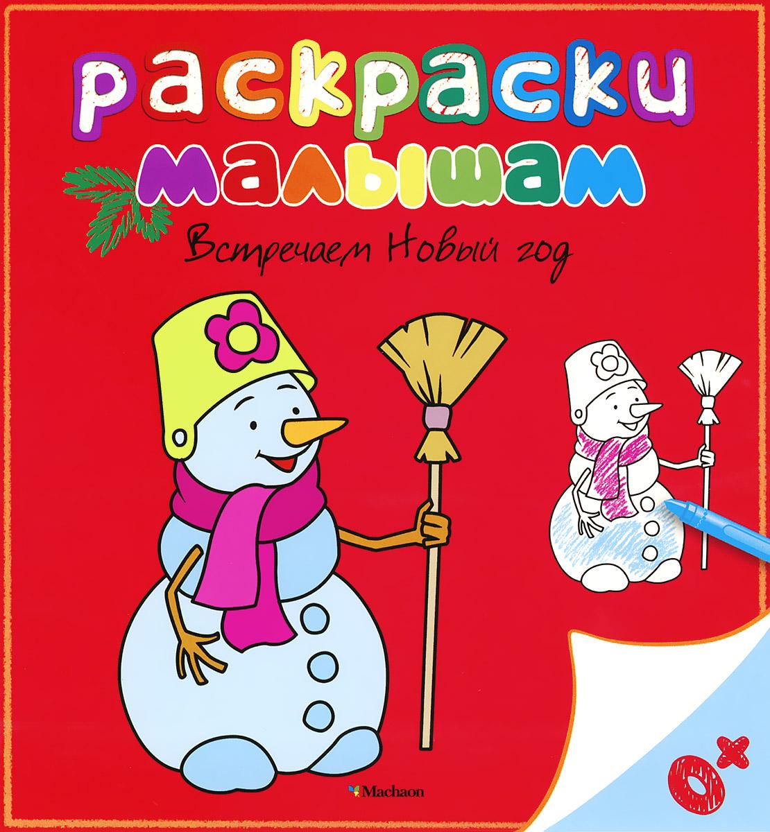 Встречаем Новый Год12296407Зимой столько всего интересного - снег, зимние игры и конечно же ожидание Нового года и подарков! С этими раскрасками ваш малыш окунётся в зимнюю праздничную атмосферу: нарядит новогоднюю ёлку, побывает в гостях у Деда Мороза и познакомится с его друзьями, узнает, как можно развлекаться зимой. Пусть ваш маленький художник раскрасит картинки как хочет! В помощь ему в раскрасках есть цветные образцы. Для дошкольного возраста.