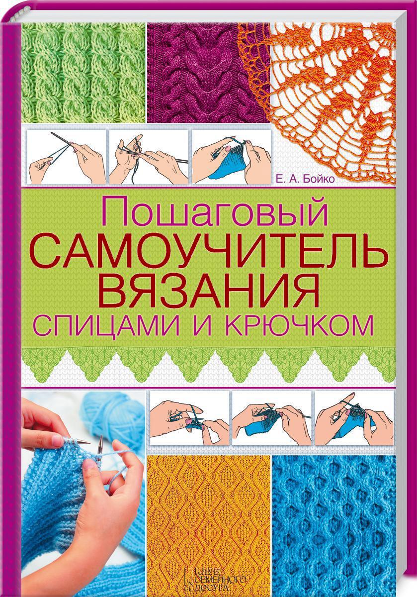 Книги по вязанию детям скачать бесплатно