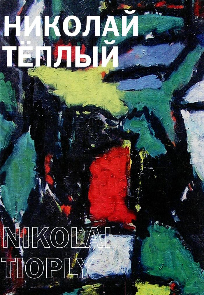 Николай Теплый