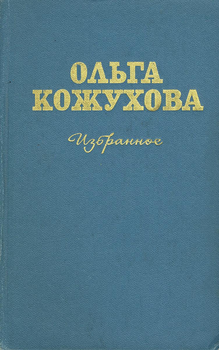 Ольга Кожухова. Избранное