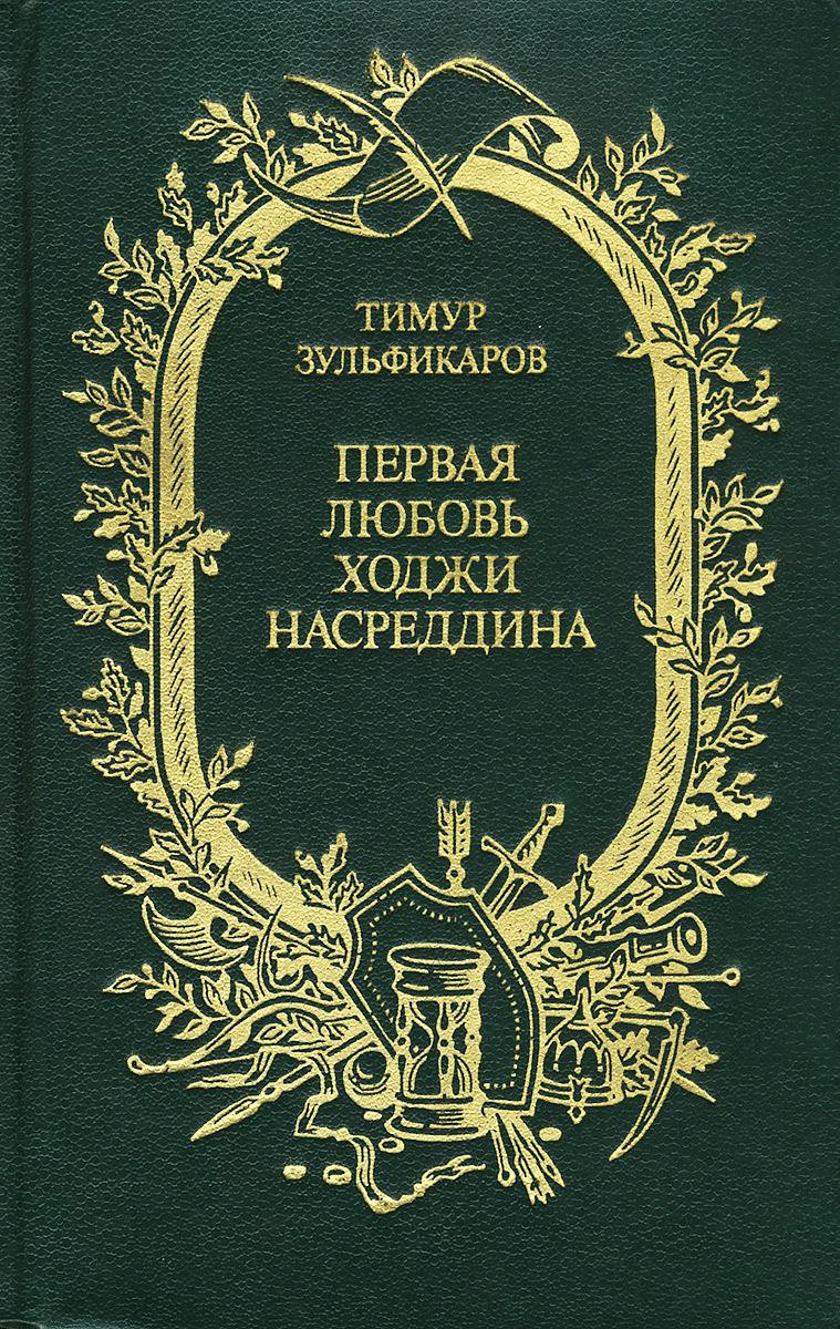 Первая любовь Ходжи Насреддина