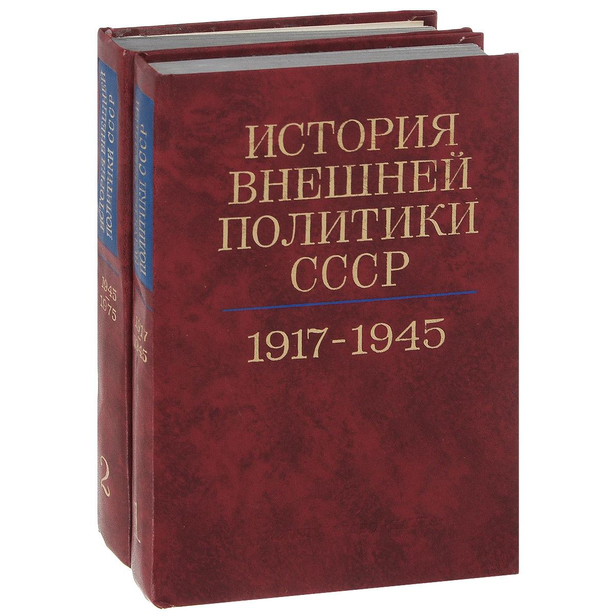 История внешней политики СССР 1917-1975 (комплект из 2 книг)