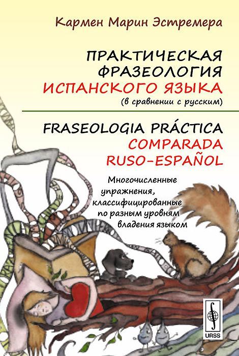 ������������ ����������� ���������� ����� (� ��������� � �������) / Fraseologia practica comparada ruso-espanol