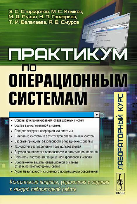 Практикум по операционным системам. Лабораторный курс ( 978-5-397-04767-8 )