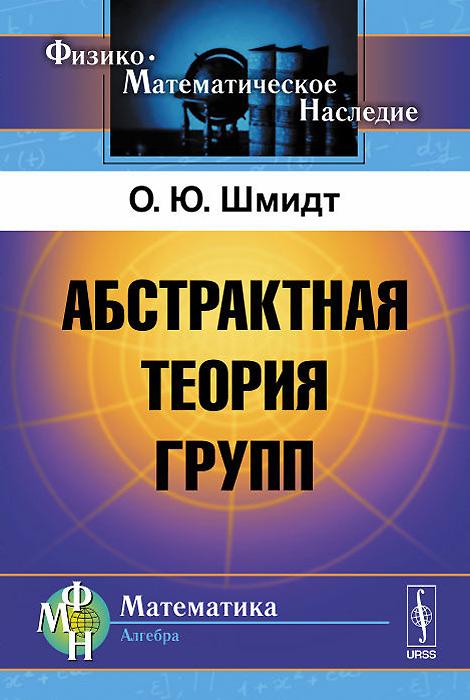 Абстрактная теория групп ( 978-5-9710-1541-3 )