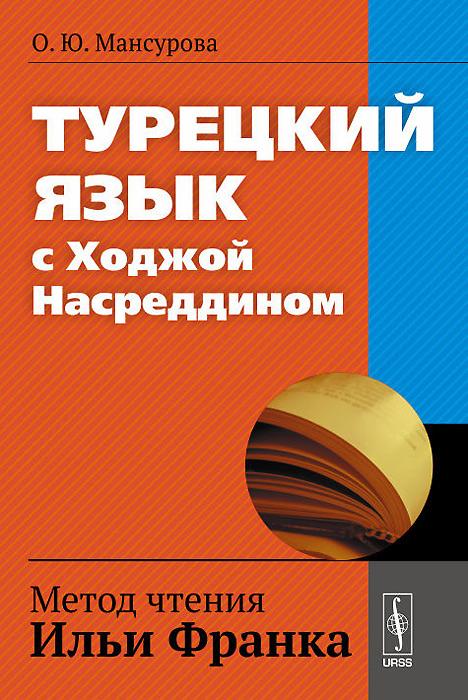 Турецкий язык с Ходжой Насреддином ( 978-5-9710-1535-2 )