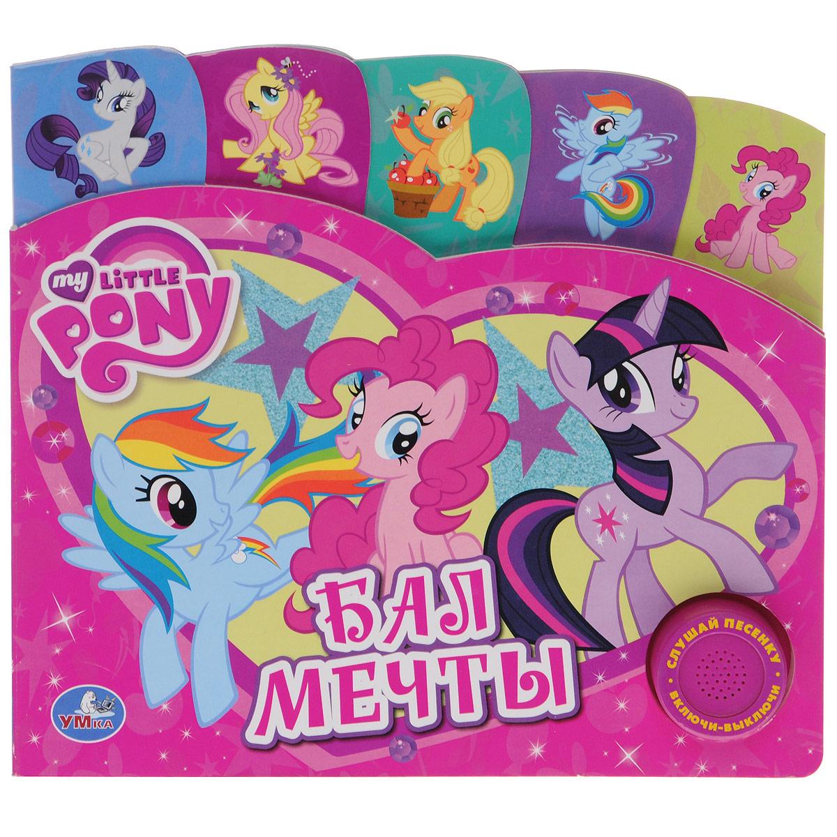 My Little Pony. Бал мечты. Книжка-игрушка