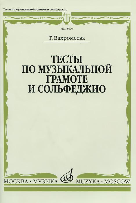 Тесты по музыкальной грамоте и сольфеджио. Учебное пособие. Т. Вахромеева