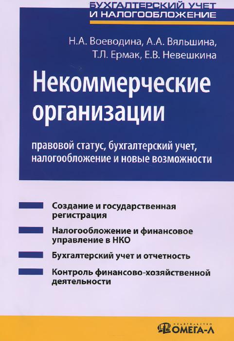 Некоммерческие организации. Правовой статус, бухгалтерский учет, налогообложение и новые возможности ( 978-5-370-03450-3 )
