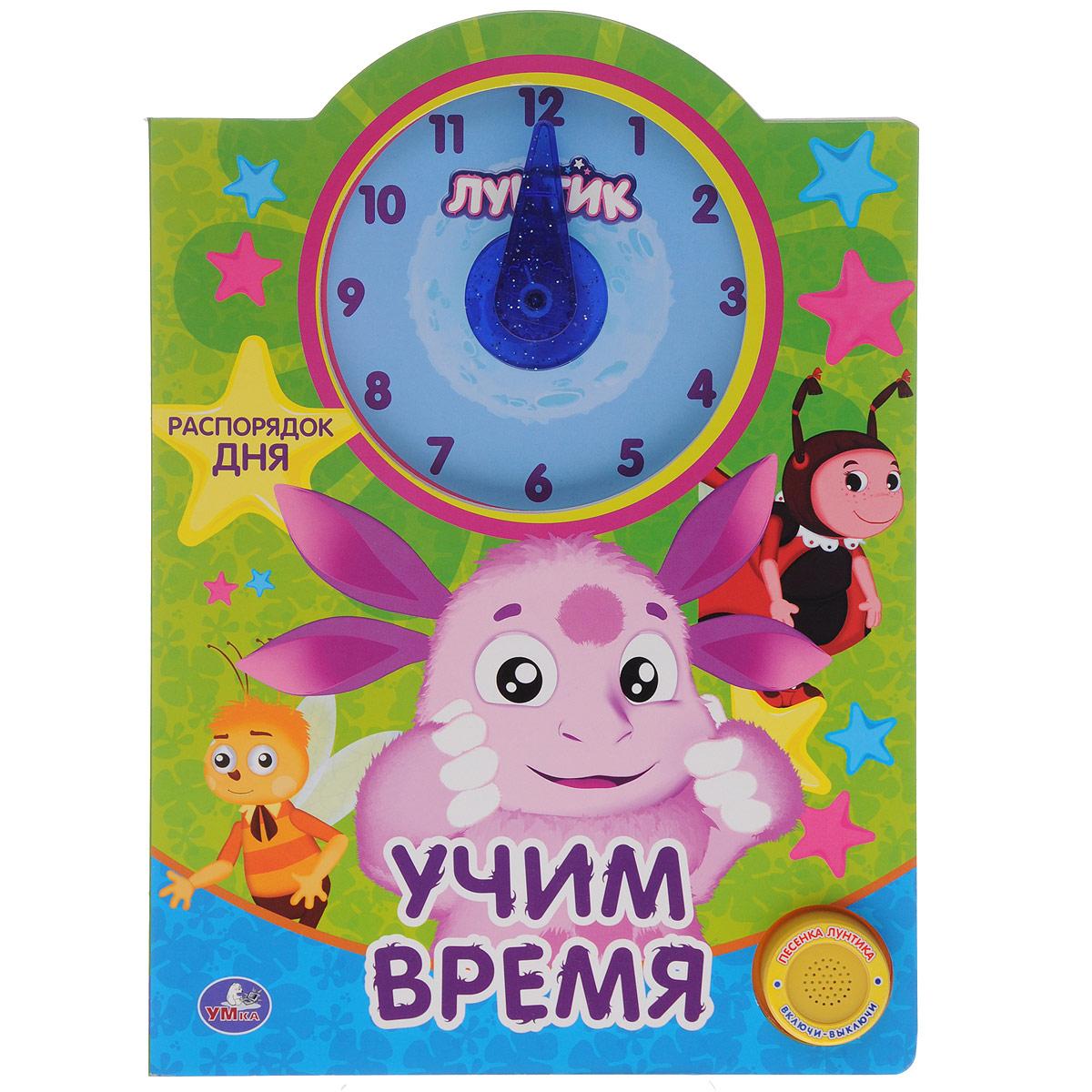 Учим время. Книжка-игрушка