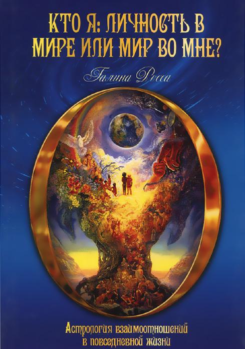 Кто Я: Личность в Мире, или Мир во мне? Астрология взаимоотношений в повседневной жизни