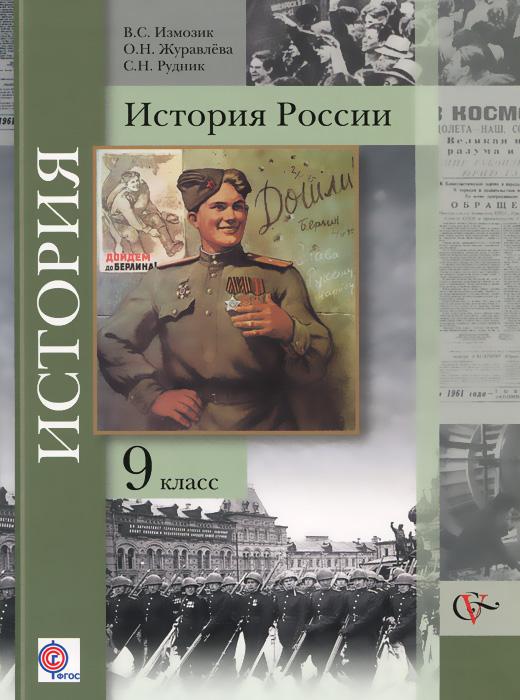 История России. 9 класс. Учебник