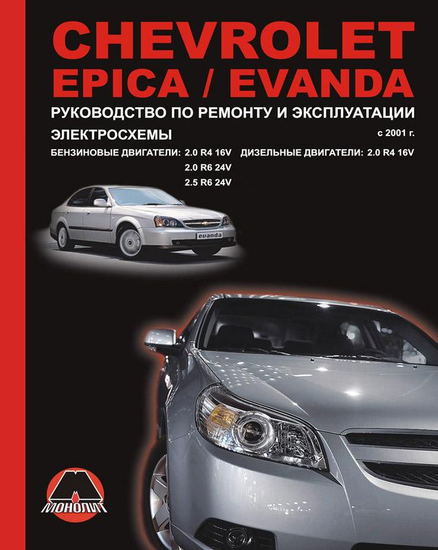 Chevrolet Epica / Evanda с 2001 г. Бензиновые двигатели: 2. 0, 2. 5 л. Дизельные двигатели: 2. 0 л. Руководство по ремонту и эксплуатации. Электросхемы