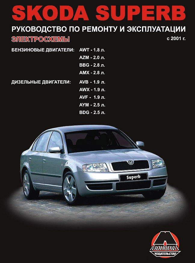 Skoda Superb с 2001 г. Бензиновые двигатели: 1.8 2.0 2.8 л. Дизельные двигатели: 1.9 2.5 л. Руководство по ремонту и эксплуатации. Электросхемы