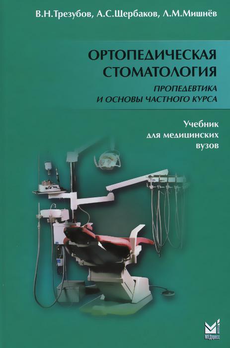 Ортопедическая стоматология. Пропедевтика и основы частного курса. Учебник12296407Учебник соответствует учебной программе нового образовательного стандарта и содержит вопросы модулей Пропедевтика стоматологических заболеваний (ортопедический раздел), Материаловедение, Местная анестезия и анестезиология и предназначен для студентов стоматологических факультетов медицинских вузов, врачей-интернов и клинических ординаторов.