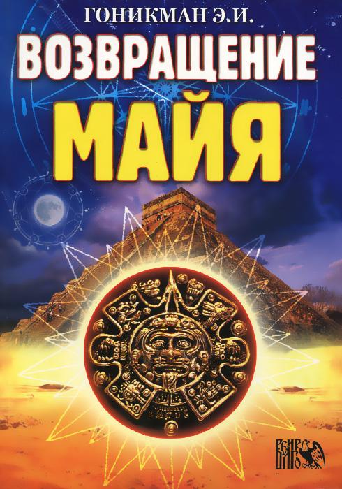 Возвращение майя