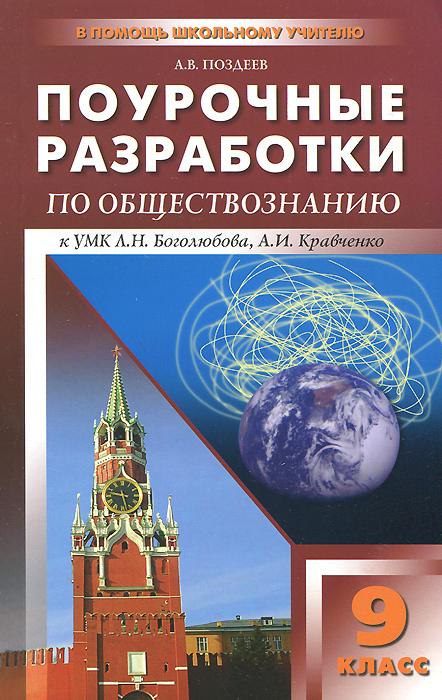 Обществознание. 9 класс. Поурочные разработки. К УМК Л. Н. Боголюбова, А. И. Кравченко ( 978-5-408-01901-4 )