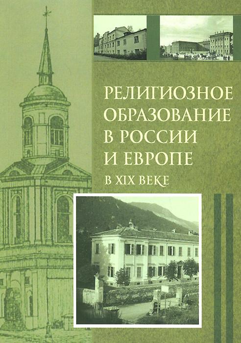Религиозное образование в России и Европе в XIX веке