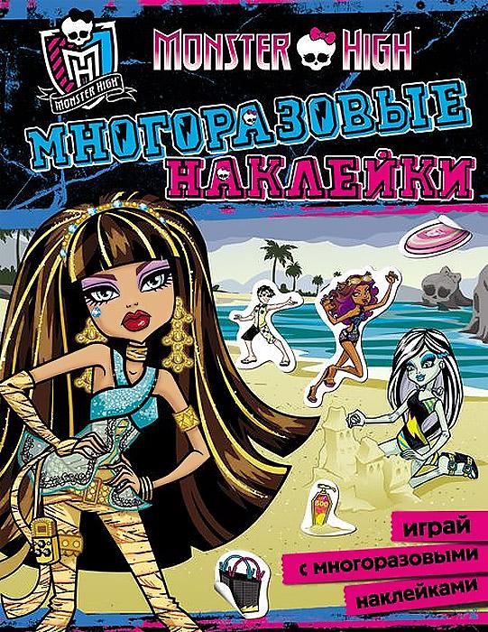 Monster High. Многоразовые наклейки