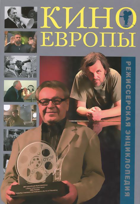 Режиссерская энциклопедия. Кино Европы