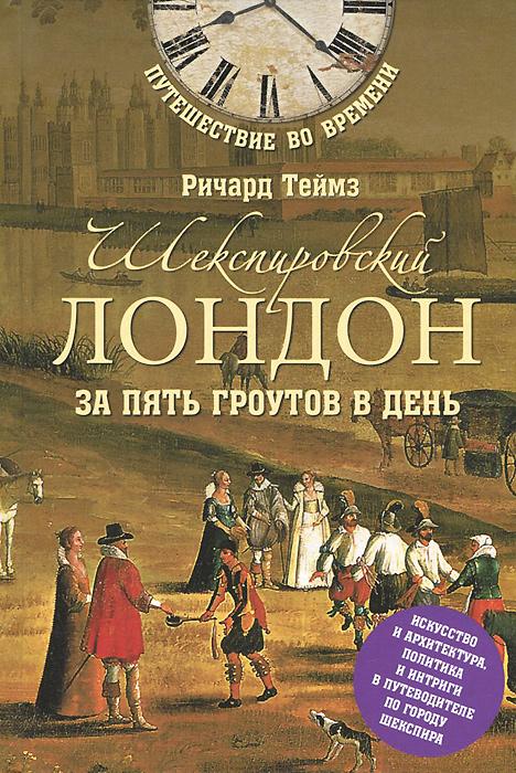 Шекспировский Лондон за пять гроутов в день ( 978-5-4444-0489-8 )