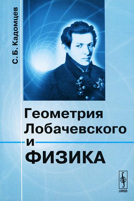 Геометрия Лобачевского и физика ( 978-5-397-04768-5 )