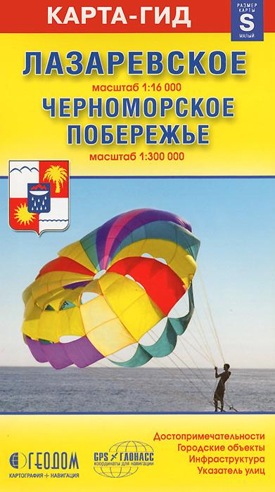 Лазаревское. Черноморское побережье. Карта ( 4607177450551 )