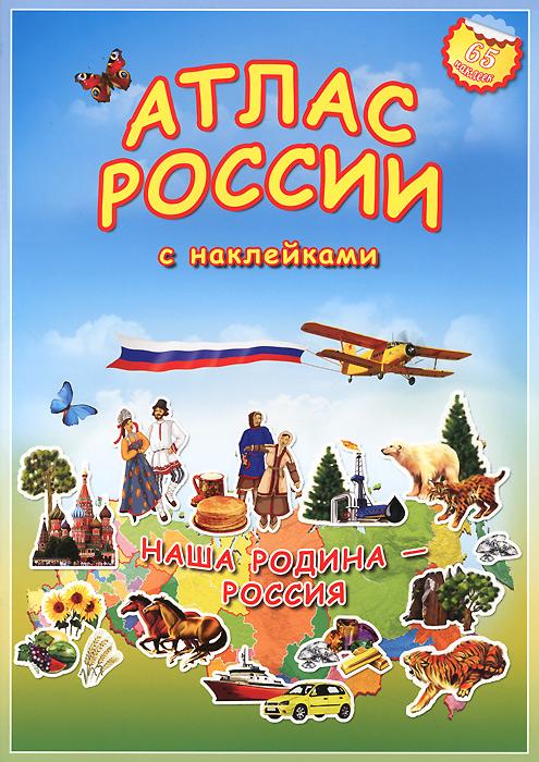 Атлас России. Наша Родина - Россия (+ 65 наклеек)