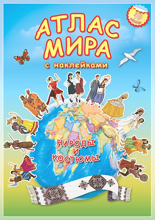 Атлас России. Народы и костюмы (+ 49 наклеек)