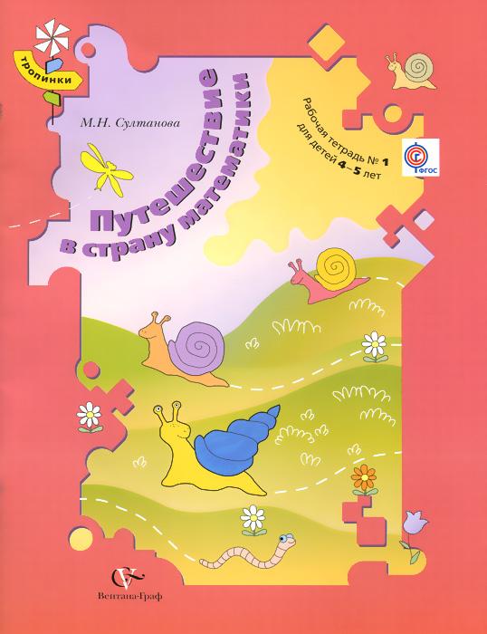Путешествие в страну математики. Рабочая тетрадь №1 для детей 4-5 лет12296407Задания, содержащиеся в тетради № 1, позволяют сформировать у детей понятие числа (на примере сравнения кусков пластилина разной формы, а также сыпучего материала и жидкости, помещённых в ёмкости различной формы и величины, методом приведения вещества к одной форме), помогают закрепить навык сравнения двух групп предметов по количеству, представление о расположении предметов в пространстве, освоить понятия справа, слева, между, над, под. Задания способствуют развитию мелкой моторики руки, восприятия (распознавание контурных рисунков с наложением и другие), внимания, воображения, логического и нестандартного мышления.