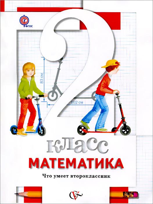 Математика. 2 класс. Тетрадь для проверочных работ12296407Пособие содержит материалы для проверки текущих и итоговых результатов обучения математике второклассников. Работы используются как средство оценки достижения каждым учащимся уровня базовых требований к математической подготовке, а также умений применять знания в различных учебных и практических, стандартных и нестандартных (дополнительные задания) ситуациях. В пособии есть комментарии для учителя. Используется в комплекте с учебником Математика. 2 класс (авторы С.С.Минаева, Л.О.Рослова, О.А.Рыдзе). Соответствует федеральному государственному образовательному стандарту начального общего образования (2009 г.).