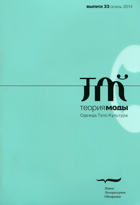 Теория моды, № 33, осень 2014