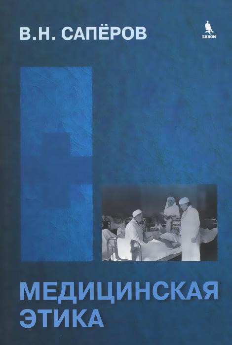 Медицинская этика. Учебное пособие ( 978-5-9518-0592-8 )