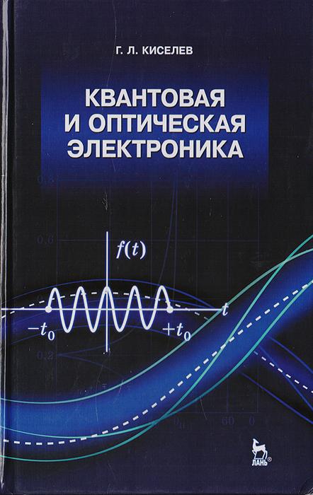 Квантовая и оптическая электроника