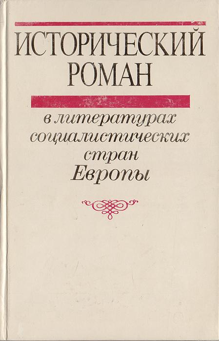 Исторический роман в литературах социалистических стран Европы