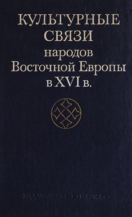 Культурные связи народов Восточной Европы в 16в.