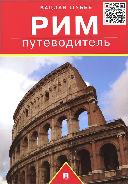 Рим. Путеводитель ( 978-5-392-14359-7 )