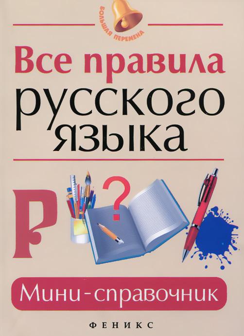 Все правила русского языка. Мини-справочник