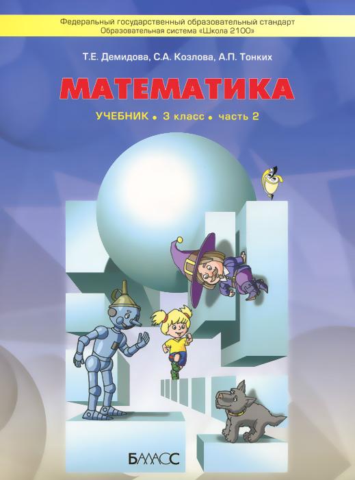 Решебник по математике 4 класс авт.: т.е демидова с.а козлова а.п тонких и др 2 часть