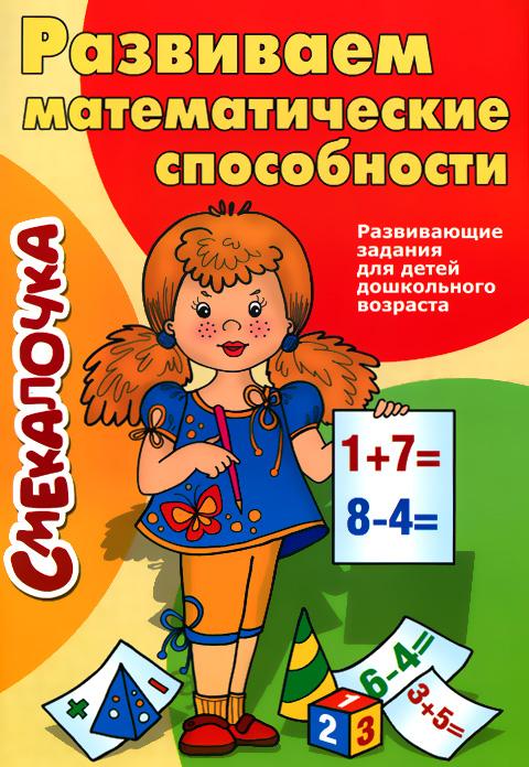 Развиваем математические способности12296407В период подготовки к школе важно не только развить у ребёнка математические способности, но и вызвать интерес к изучению математики. В этом помогут оригинальные задания, задачки, головоломки, логические упражнения. С ними просто превратить урок в игру, в которую хочется играть снова и снова. Выполняя задания этого выпуска серии Смекалочка, ребята закрепят знание цифр и геометрических фигур, навыки вычисления и решения различных задач, разовьют внимание и сообразительность. Отдельный раздел посвящен и подготовке руки к письму, развитию мелкой моторики. Но все раскраски и упражнения также связаны и с развитием математических способностей. Желаем успехов!