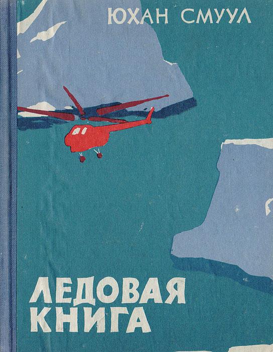 Ледовая книга (Антарктический дневник)