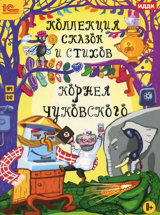 Коллекция сказок и стихов Корнея Чуковского (аудиокнига MP3 на DVD)