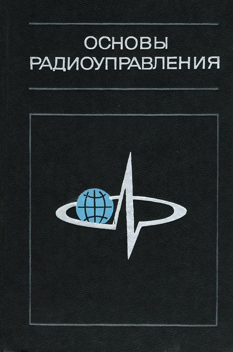 Основы радиоуправления. Учебное пособие