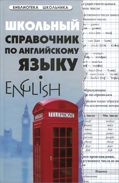 Английский язык. Школьный справочник