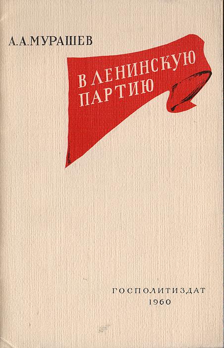 В ленинскую партию (из истории ленинского призыва)791504В брошюре А. А. Мурашева «В ленинскую партию» рассказывается о том, как проходил ленинский призыв в партию в 1924 году, с каким подъемом, с каким искренним желанием помочь партии в трудную минуту шли в ряды РКП (б) простые рабочие от станка. Несмотря на смерть В. И. Ленина, рабочий класс не растерялся, он еще теснее сплотился вокруг Коммунистической партии. Молодые коммунисты ленинского призыва, простые рабочие еще больше укрепили нашу партию. Язык брошюры прост, доходчив, в ней имеется большое количество интересных фактов, она рассчитана на широкие круги читателей.