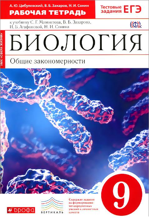 Мультимедийное приложение к учебнику по биологии 9 класс